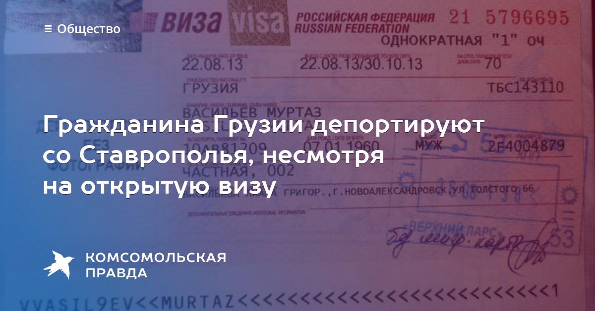Переделкино(музей) обратно как гражданину грузии приехать в россию эту