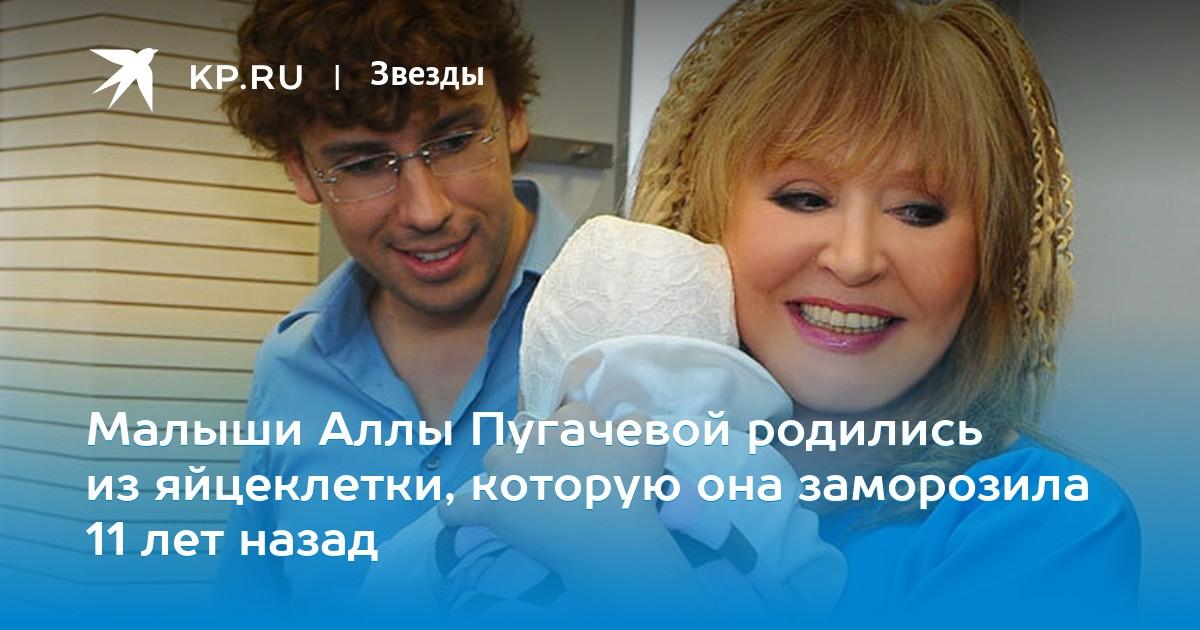Алла Пугачева стала мамой в четвертый раз: смотри на фото малыша картинки