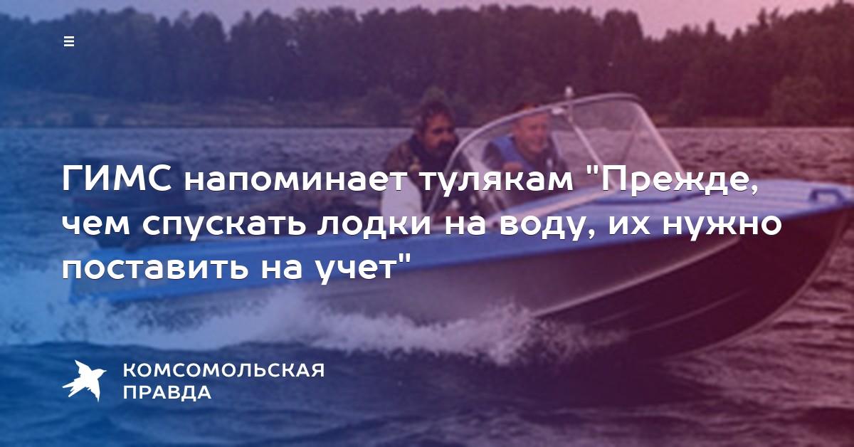 какие лодки нужно ставить на учет