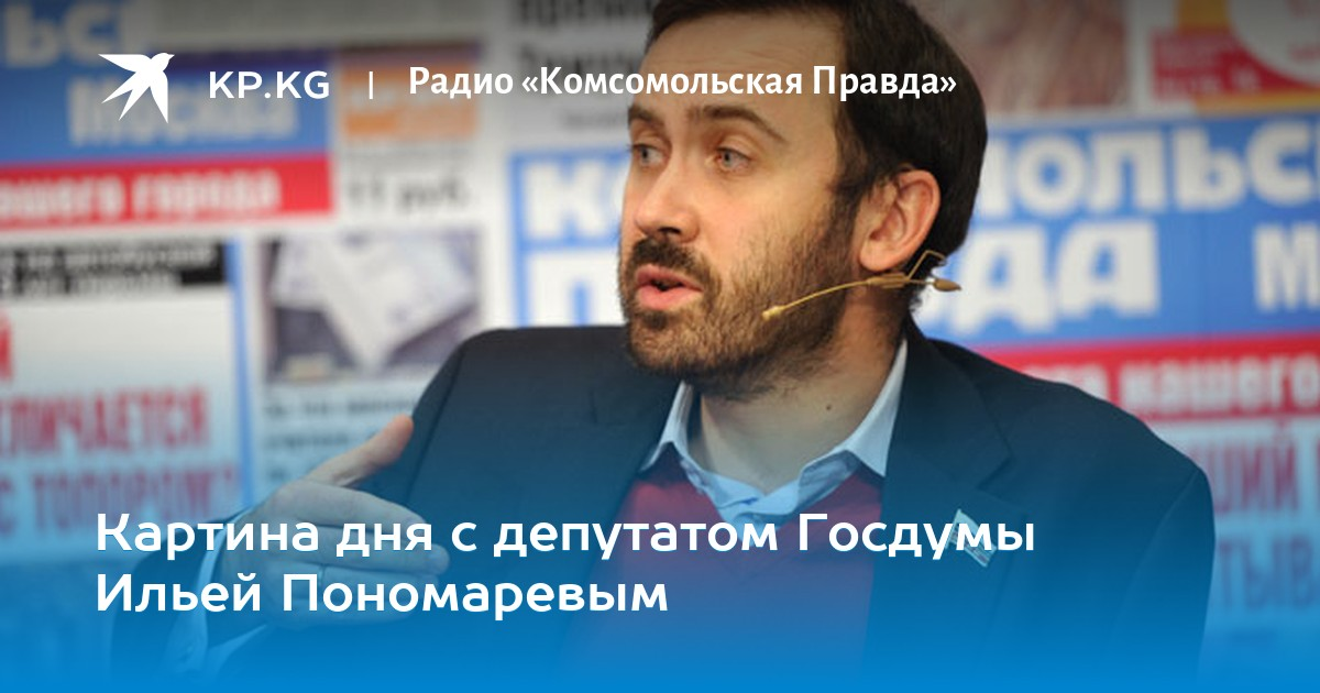 депутат госдумы обиделась на поздравление комсомольская правда массивный гриб бархатной