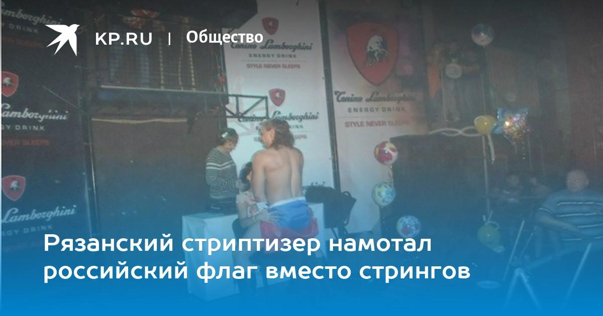 Калининград стриптизеры вызвать