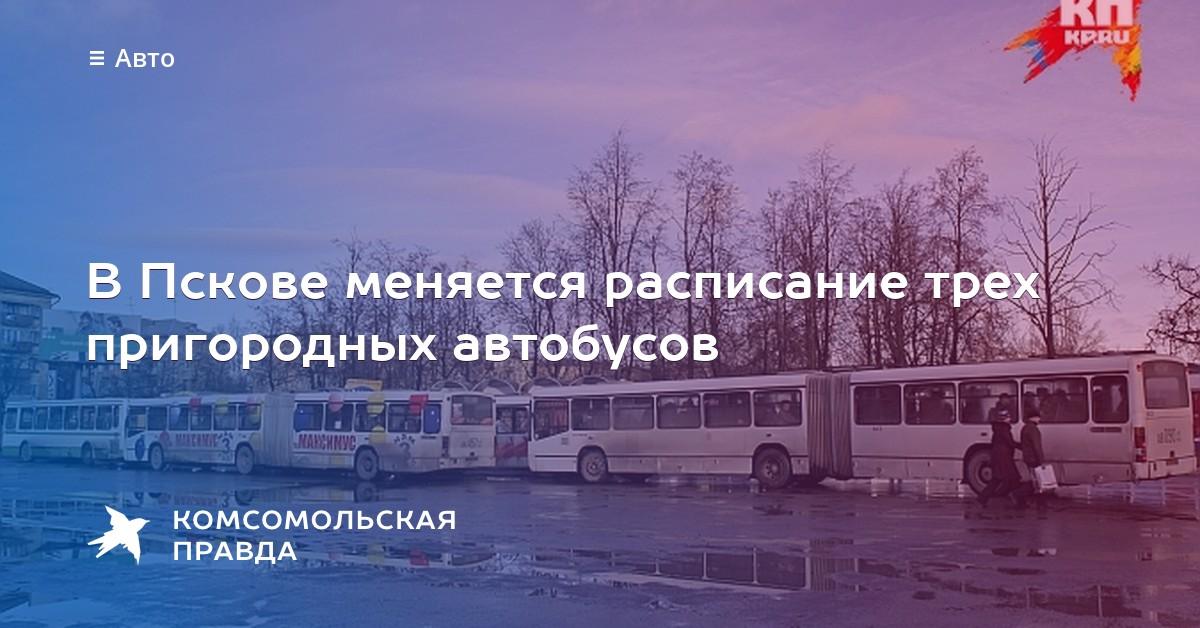 псковпассажиравтотранс расписание пригородных автобусов красивых девушек, которые