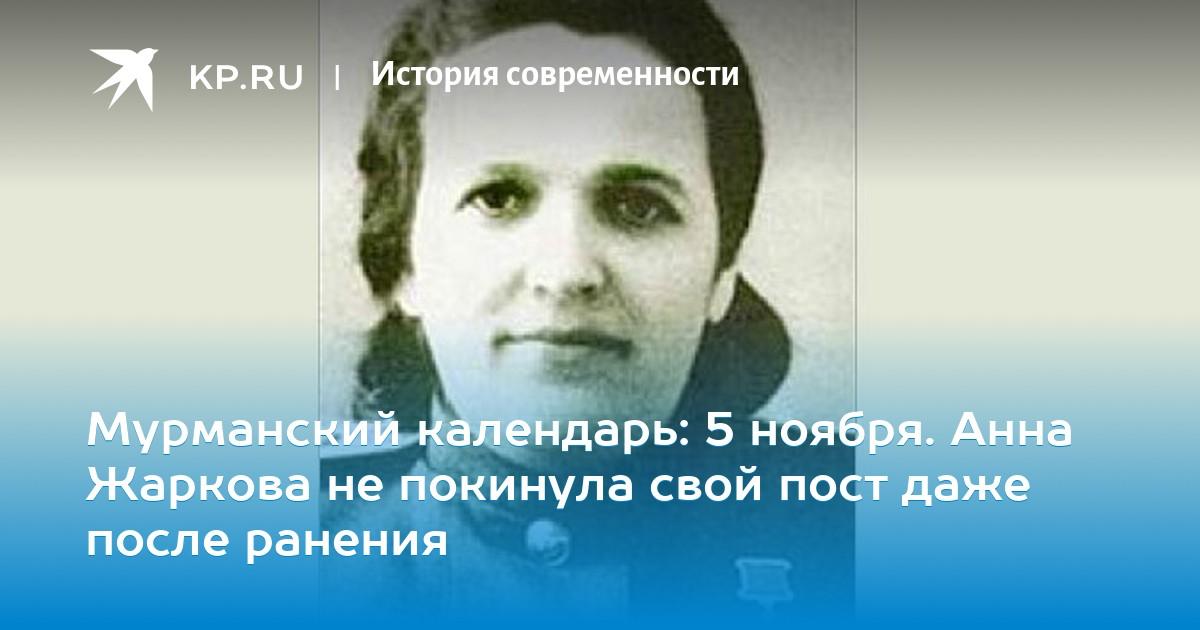 Мурманский календарь: 5 ноября. Анна Жаркова не покинула свой пост даже после ранения