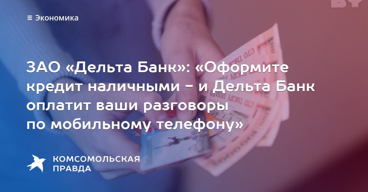 вашему вниманию где платить кредит дельта банка Информация