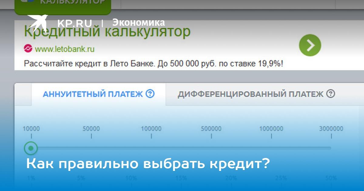 кредит 3000000 на 10 лет пополнить баланс мтс с банковской карты без комиссии через смс
