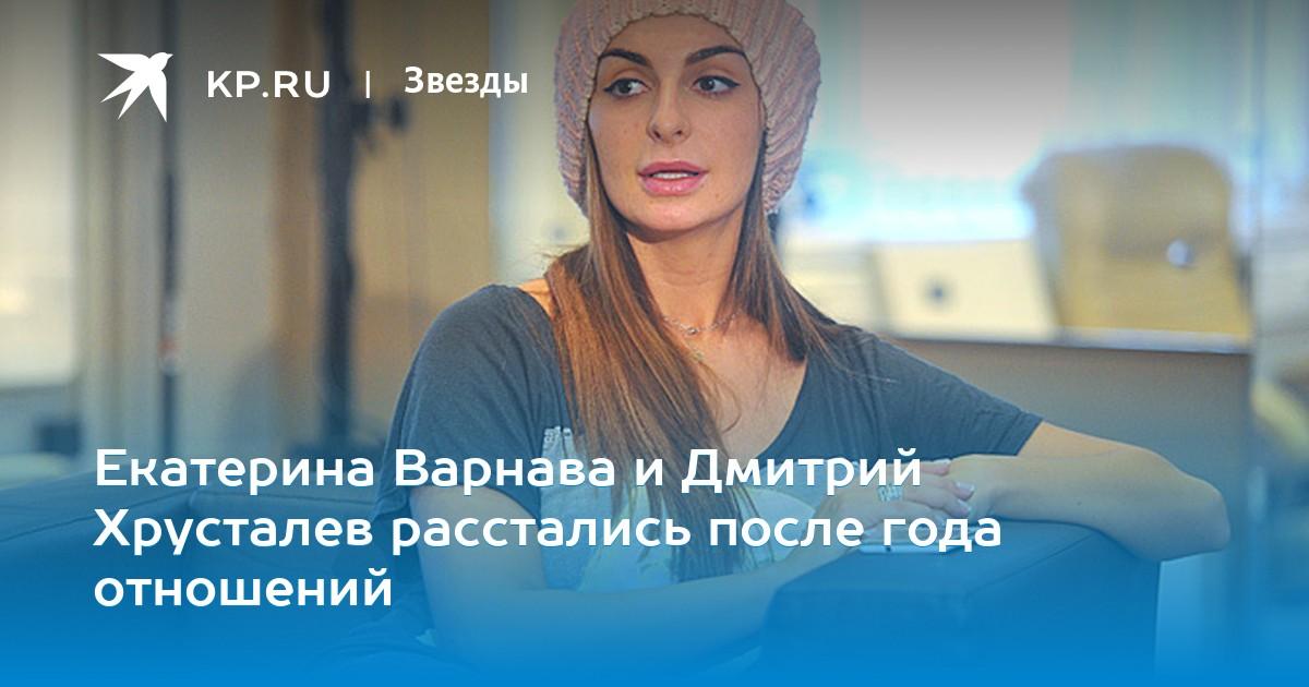 Екатерина Варнава и Дмитрий Хрусталев расстались после года отношений