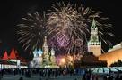 Террористам не отнять у нас праздник: Россия встретила Новый год!