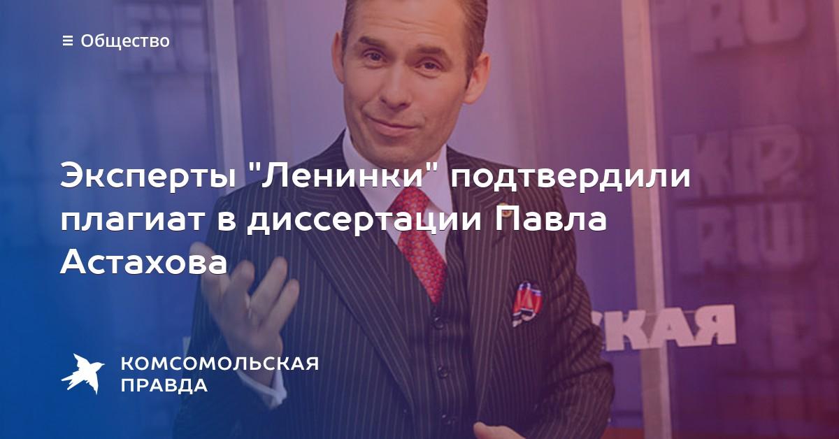 Эксперты Ленинки подтвердили плагиат в диссертации Павла Астахова