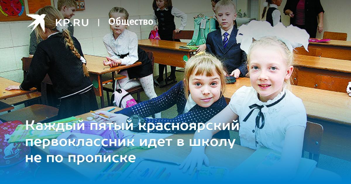 Госдума обсудит право детей из многодетных семей учиться в одной школе 64