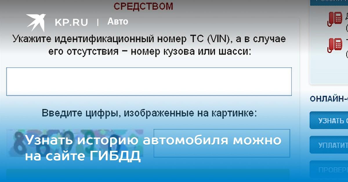 проверка авто по вин номеру бесплатно гибдд онлайн официальный сайт красноярск