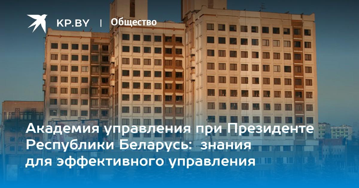 Академия при президенте украины стоимость обучения программа эксель обучение бесплатно
