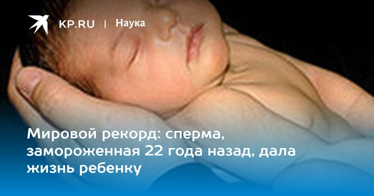 Сперма в 33 года состояние