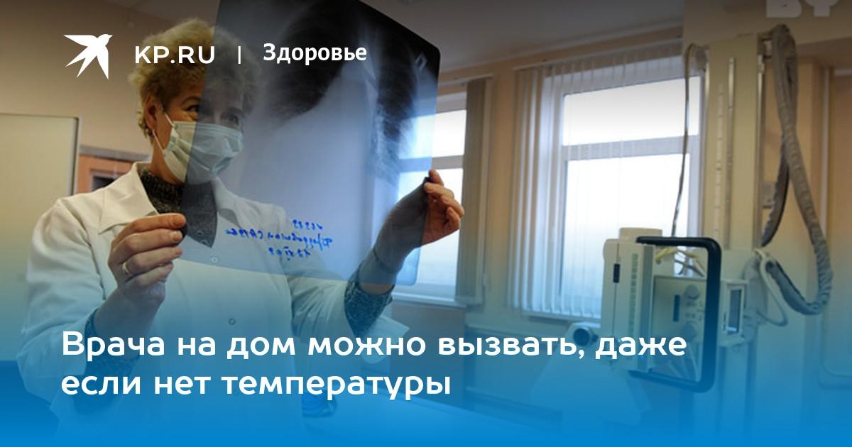 Можно ли вызвать врача на дом если у ребенка нет температуры и кашель thumbnail