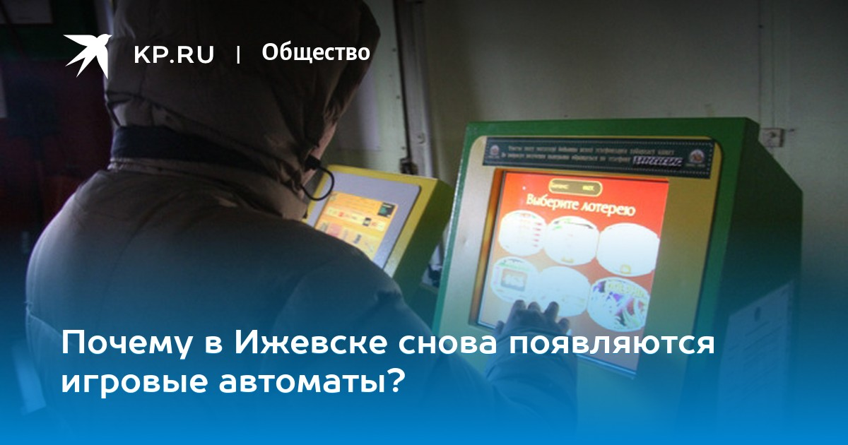 Игровые аппараты в ижевске игры слот автоматы скачать