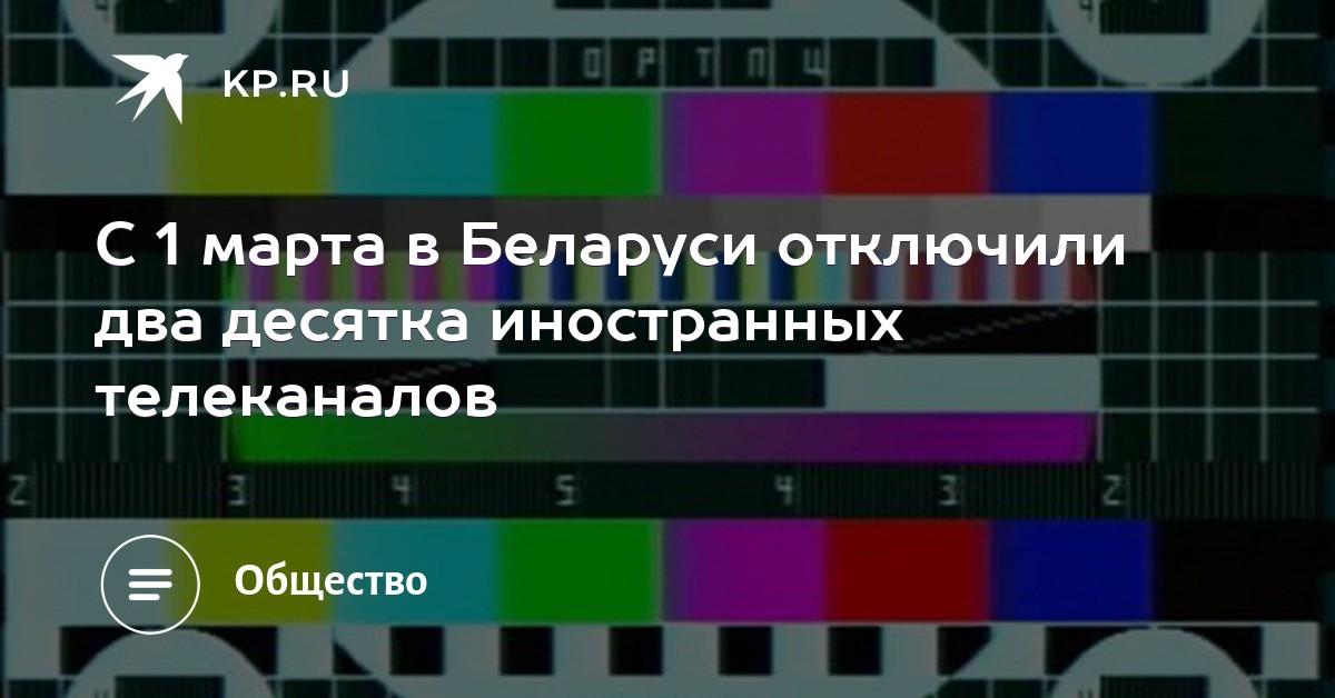 С 1 марта в Беларуси отключили два десятка иностранных телеканалов 91bad47ca42