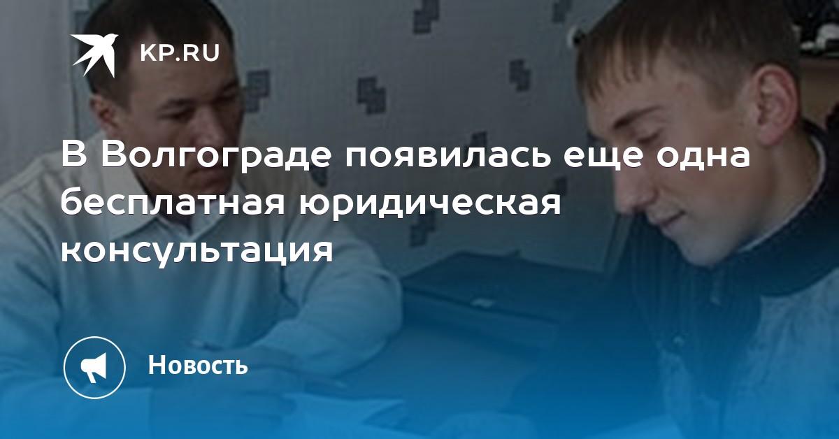 юридическая консультация телефон волгоград