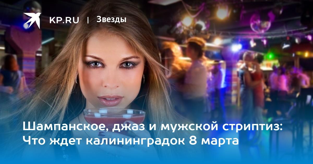 Мужской стриптиз в иркутске 6 июня