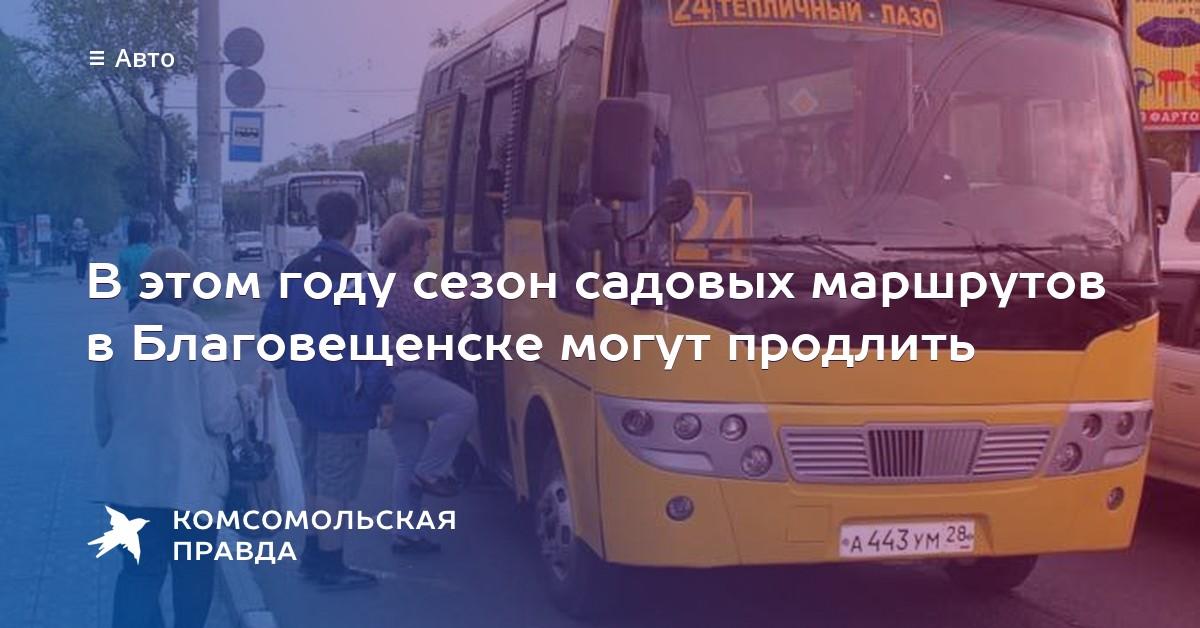 маршрут 7 автобуса благовещенск эта сумма