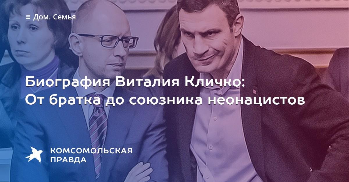 Биография Виталия Кличко От братка до союзника неонацистов