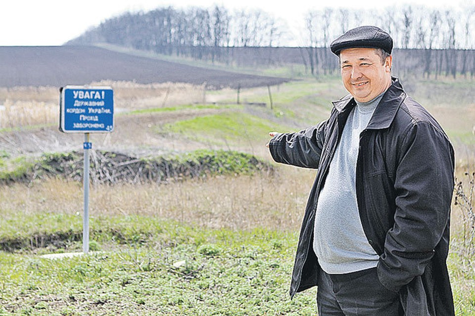 Местный житель Сергей Шведко:  «Нам провокации тут, на границе, не нужны».