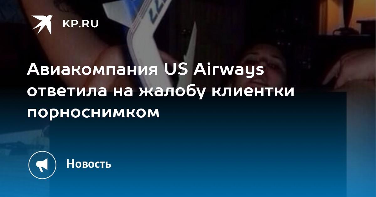Us airways ответила порноснимком