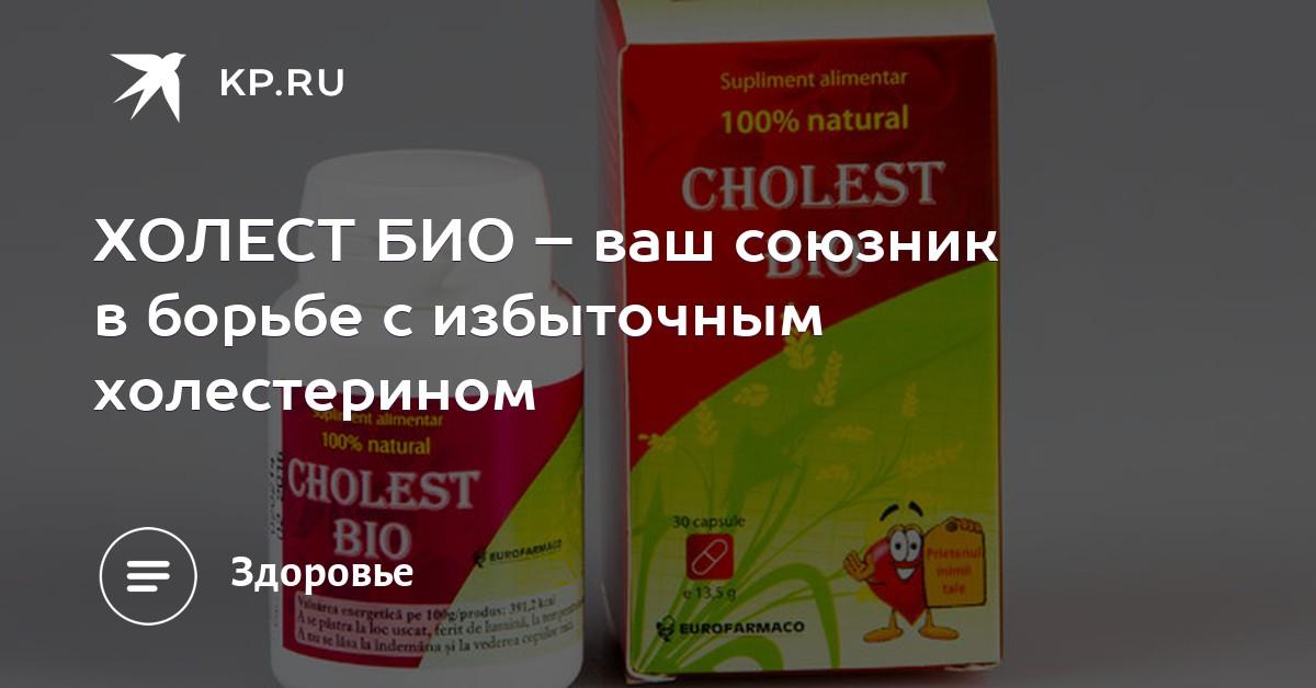 ХОЛЕСТ БИО – ваш союзник в борьбе с избыточным холестерином