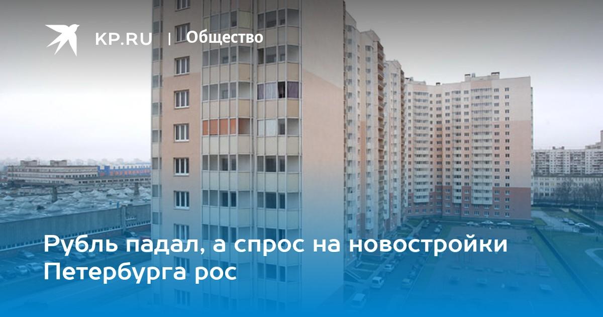 cba83cac40cca Рубль падал, а спрос на новостройки Петербурга рос