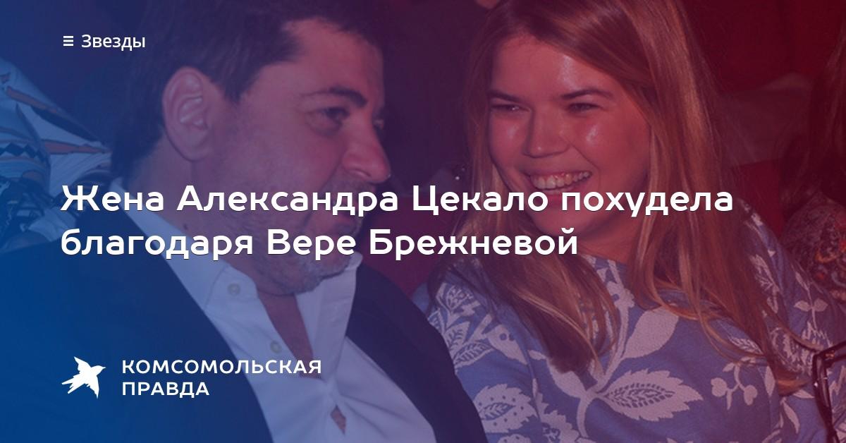 Жена Александра Цекало похудела благодаря Вере Брежневой