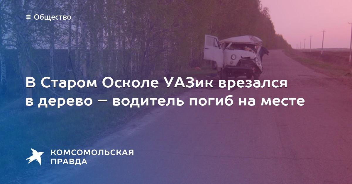Работа в ст осколе свежие вакансии водитель объявления работа южноукраинск 2012 аэс