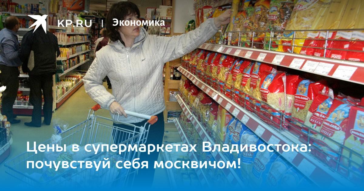 ea16c8204c79 Цены в супермаркетах Владивостока: почувствуй себя москвичом!