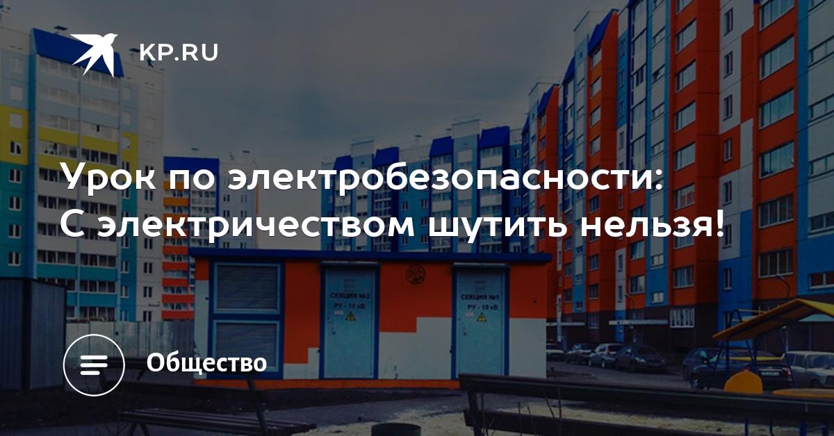 Бухарестская 24 электробезопасности тест и ответы по электробезопасности на 3 группу в ростехнадзоре