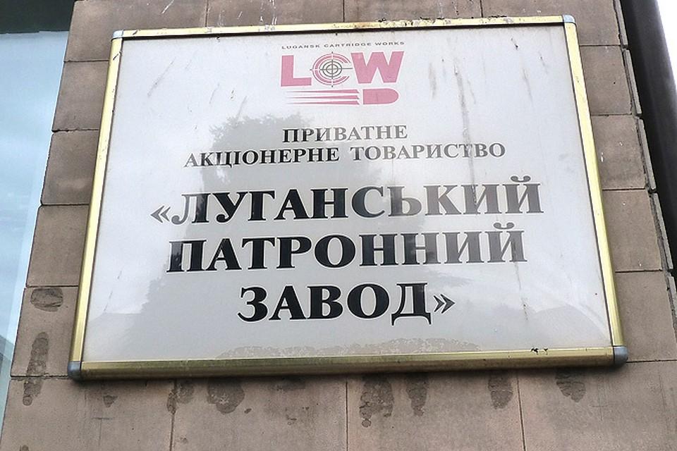 Название завода говорит само за себя...