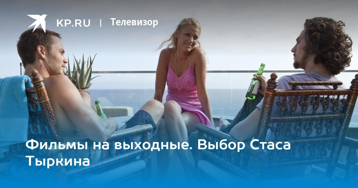 Блейк Лайвли Загорает – Нас Приняли! (2006)