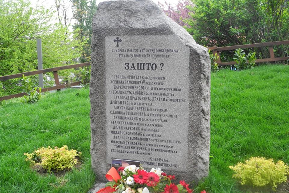 Сербия. Памятник погибшим журналистам в телецентре от натовских бомбардировок.
