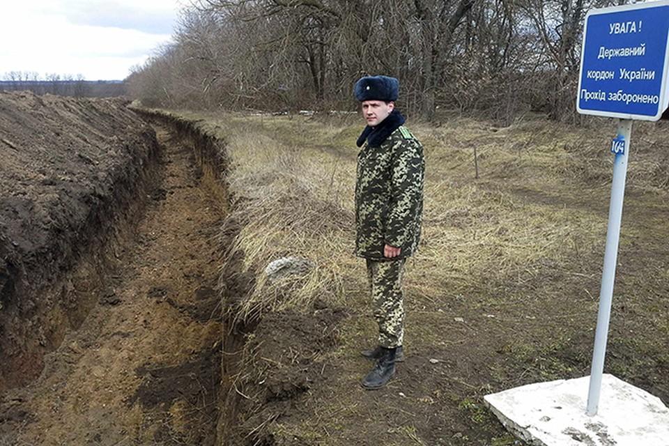 Украина хочет, чтобы от России ее отделяли стена, рвы, колючая проволока и минные поля.