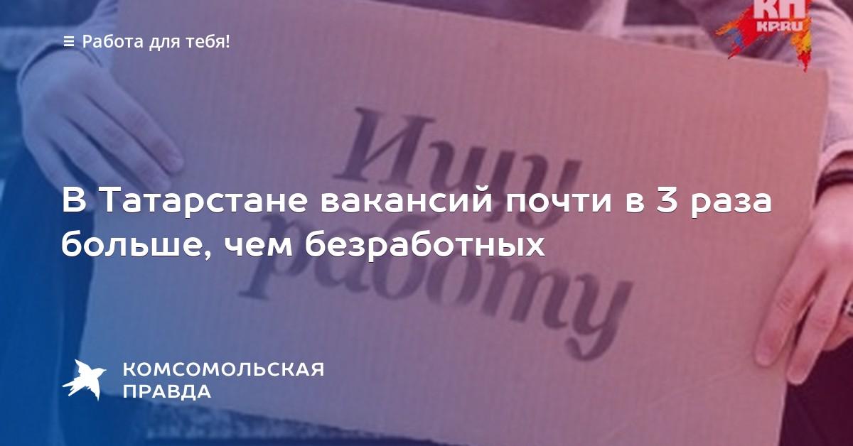 автобуса метро работа в татарстане вакансии учета рабочего времени