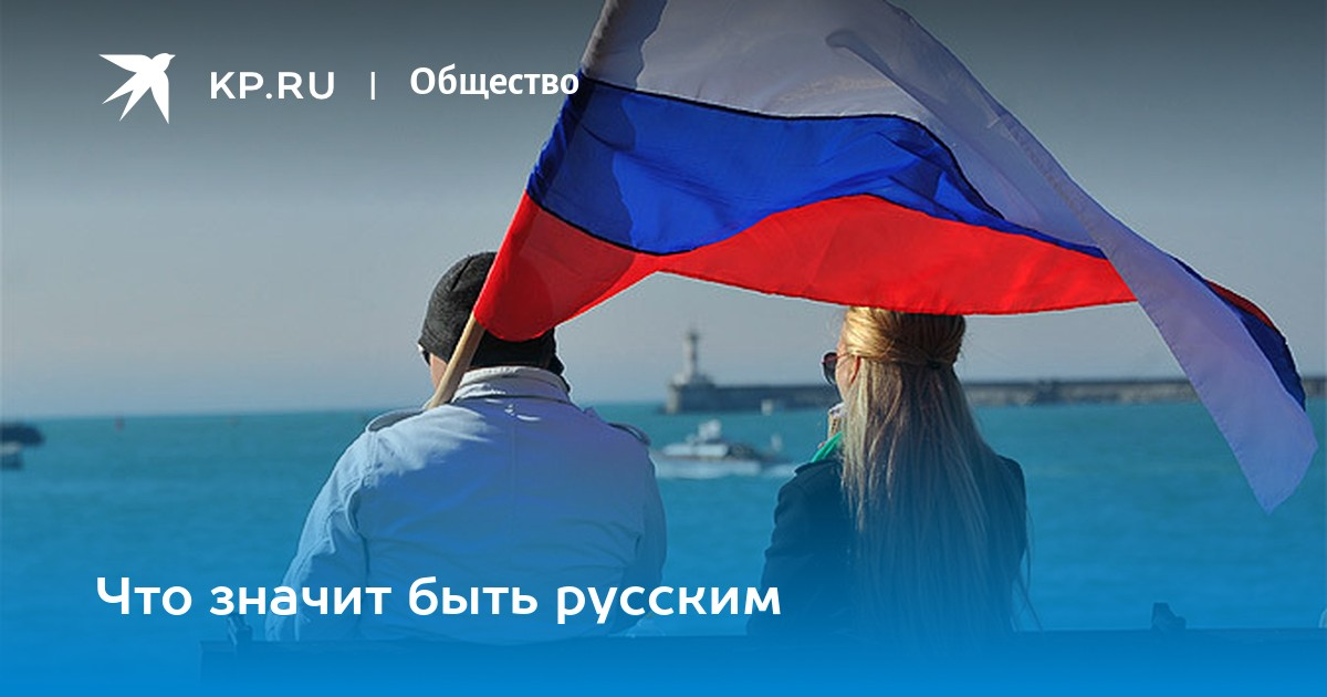 Что значит быть русским эссе 107
