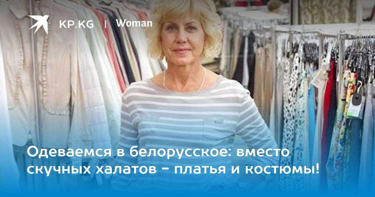 eae1f6645b8 Одеваемся в белорусское  вместо скучных халатов - платья и костюмы!