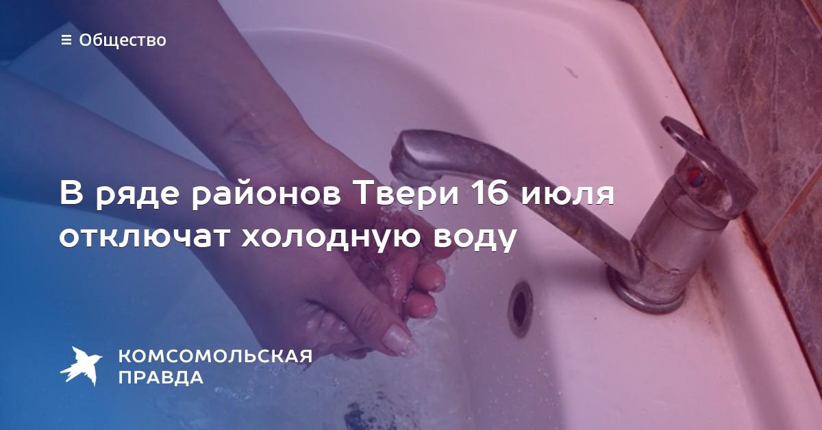Отключение горячей воды 18 июля киренского 58