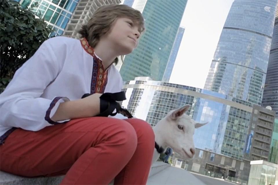 В профессионально снятом клипе мальчуган пасет в деревне белую козу, потом решает посмотреть, как там в городе, гуляет с животным под небоскребами Москва-сити