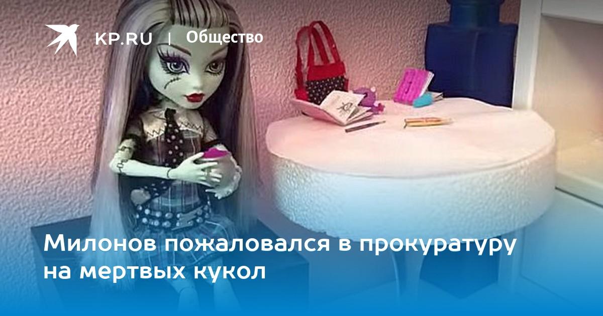 Гей куклы кибер материала