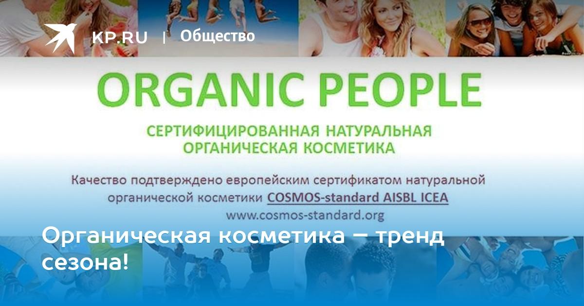 426c30c9aaf8 Органическая косметика – тренд сезона!