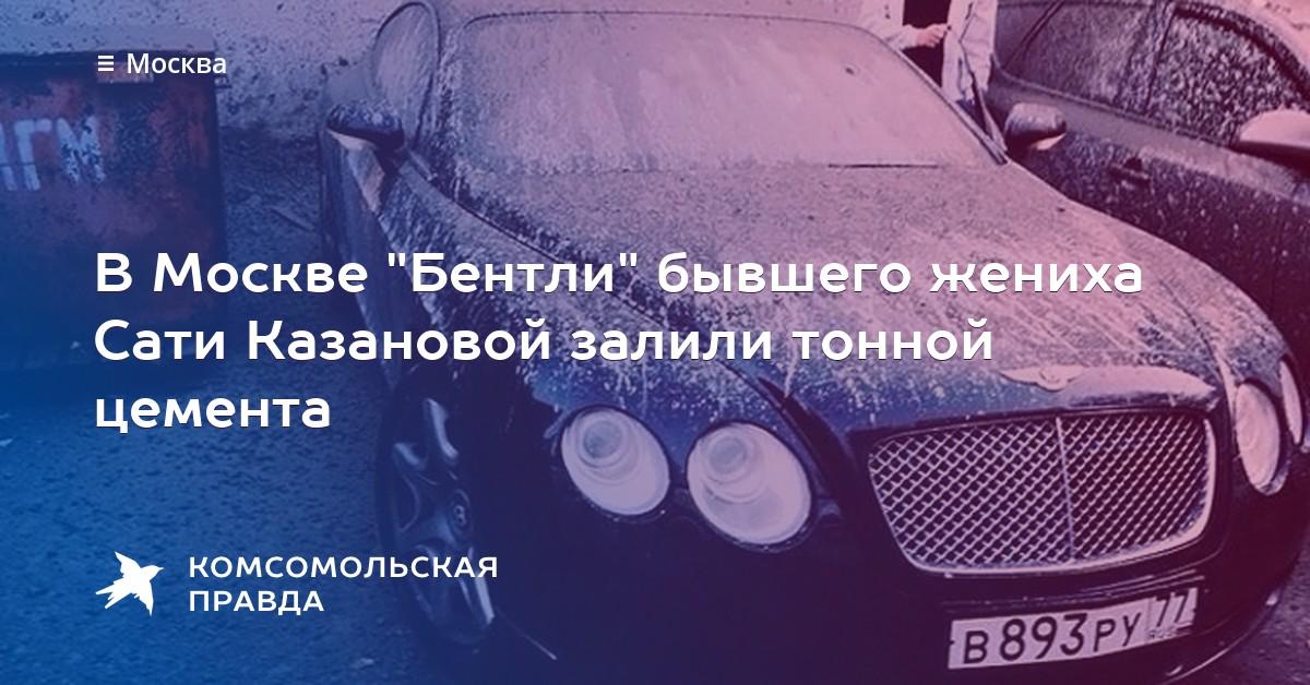 в москве бентли жениха известной певицы залили цементом видео