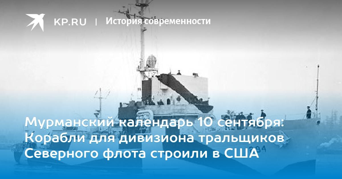мурманский календарь 10 сентября корабли для дивизиона