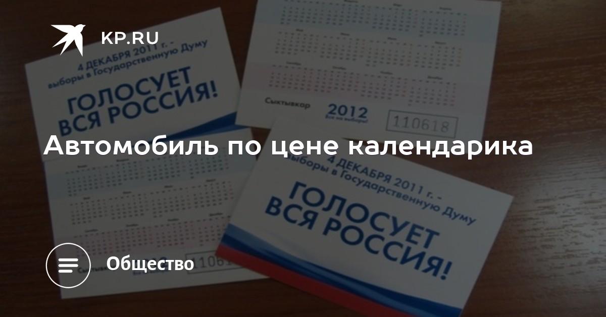 Результаты попади в десяточку декабрь 2011 года квартиры