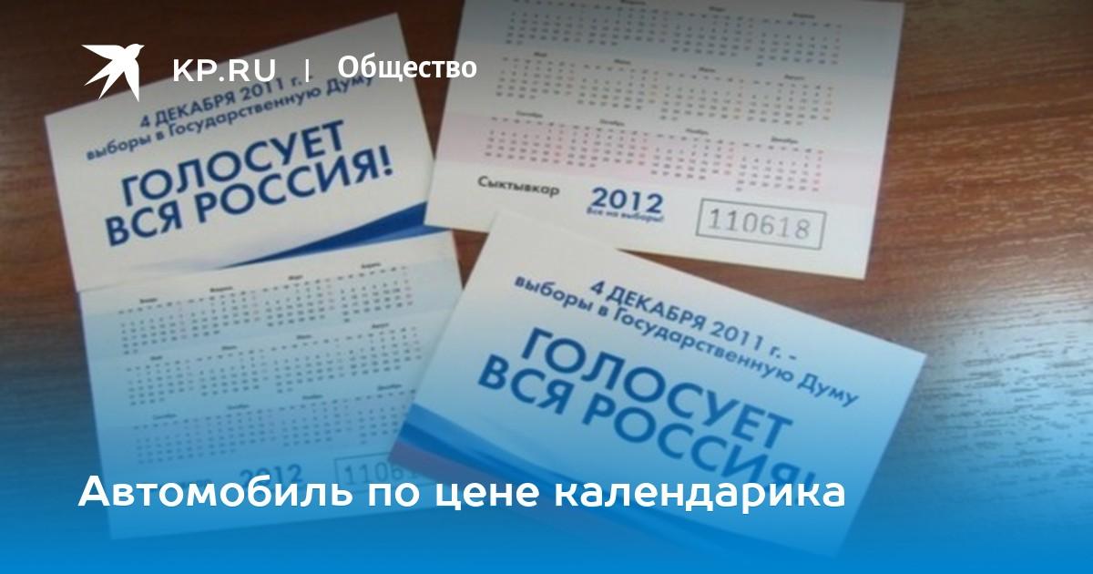 Попади в десяточку 2012 8 03