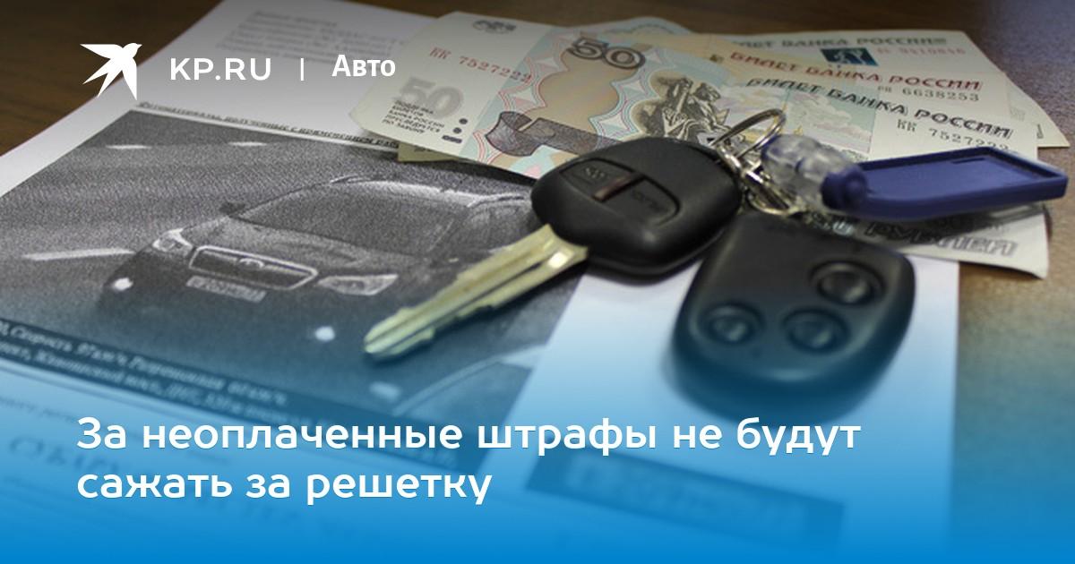 Штрафы за неоплаченный кредит