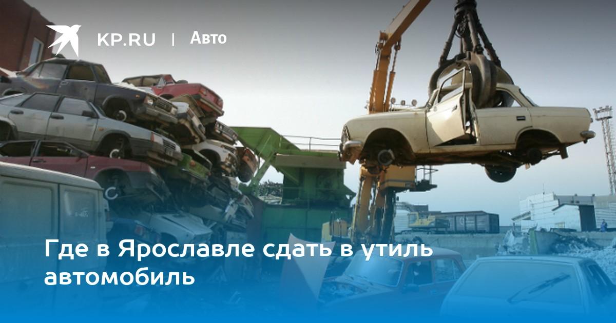 Сдать авто в утиль за деньги в белгороде москва авто бу автосалоны