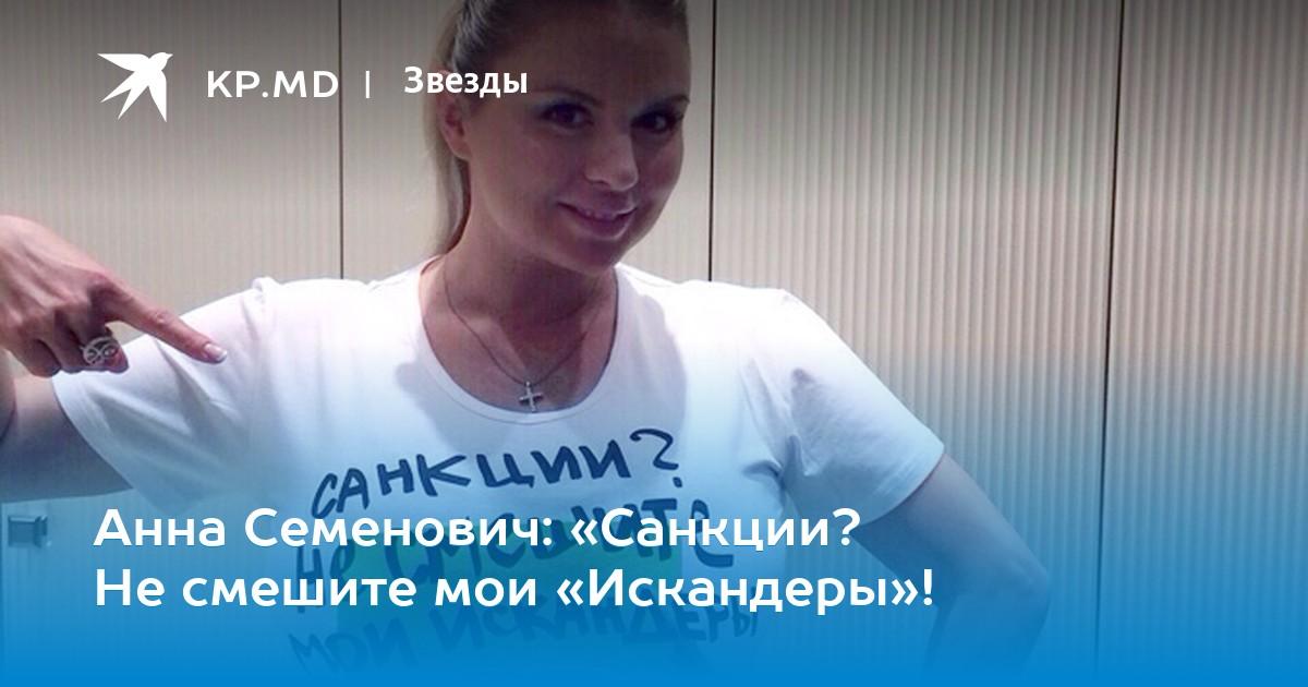 b8efb1868382f3a Анна Семенович: «Санкции? Не смешите мои «Искандеры»!