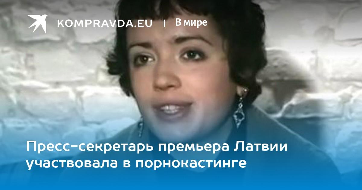 Порно кастинг пресс секретаря латвийского президента